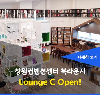 세코 북라운지 lounge C Open!
