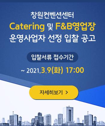창원컨벤션센터 Catering 및 F&B영업장 운영사업자 선정 입찰 공고